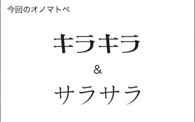 お菓子会議 キラキラ・サラサラ編