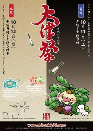 chimakichiposter (1)