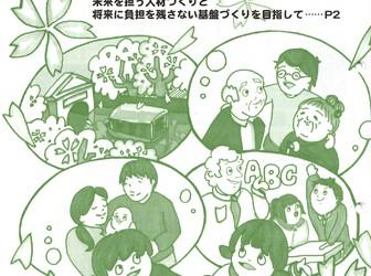 日下愛美 表紙原画・デザイン/広報おおつ4月1日号