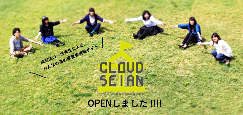 cloud_seian