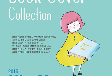 Present for… Book Cover Collection 展