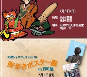 大津ジャズフェスティバル 街歩きポスター展