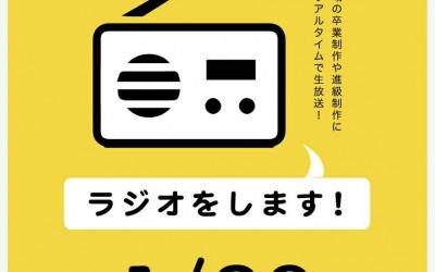 モリナガラジオ!本日生配信します!