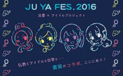 JU YA FES に在学生がスタッフとして参加します。