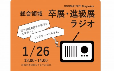 わくわく!卒展・進級展オノマトペラジオ!!