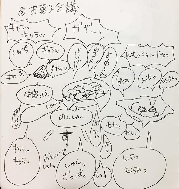 IMG_9619onomatope