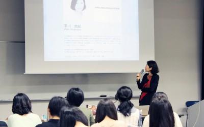 平川真紀先生 特別講義レポート