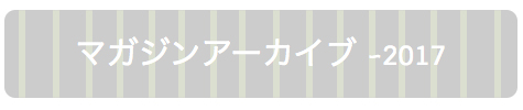 マガジンアーカイブ ~2017