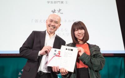 学生作品受賞・BOVA2018受賞式レポート