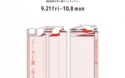 オノマトペマガジン主催!「ZINE展」のお知らせ