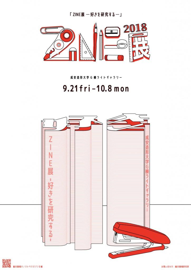 ZINE展ポスター-1
