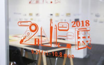 「ZINE展2018ー好きを研究するー」はじまりました!