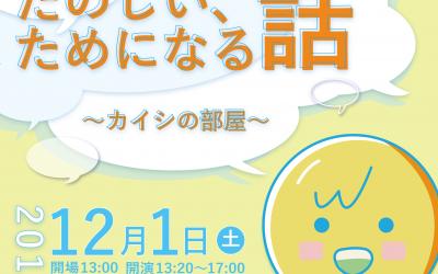 カイシトモヤ特別講演会『 たのしい、ためになる話 〜カイシの部屋〜 』のお知らせ