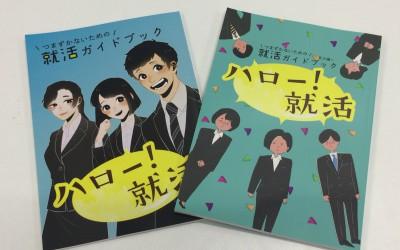 卒業生がプロデュース:就活ガイドブック完成!